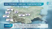 ЕКСТРЕМЕН СТУД: Регистрираха -25.5 градуса в Трън