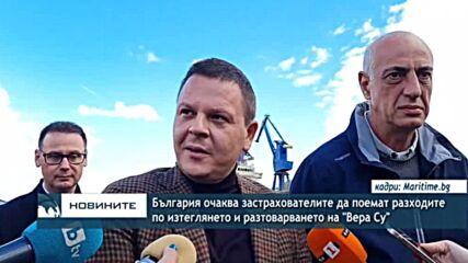 """България очаква застрахователите да поемат разходите по изтеглянето и разтоварването на """"Вера Су"""""""