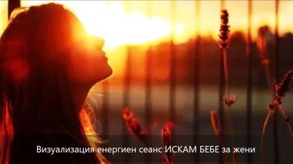 Визуализация-медитация-енергиен хипнотичен сеанс Искам Бебе за жени