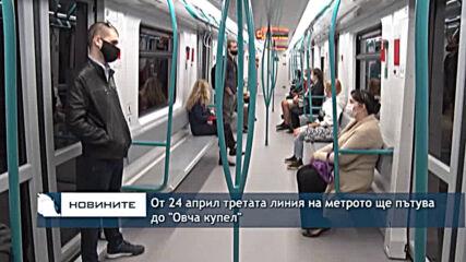 """От 24 април третата линия на метрото ще пътува до """"Овча купел"""""""