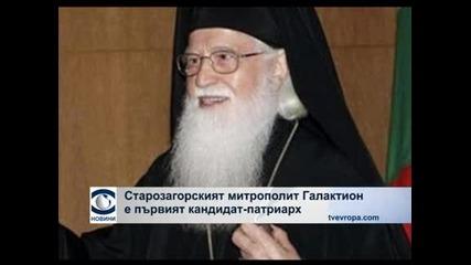 Старозагорският митрополит Галактион е първият кандидат за патриарх, чакат се още двама