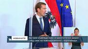 Австрия въвежда нови ограничителни мерки след скок на новозаразените