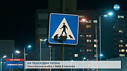 Кола блъсна майка с бебе в количка в София