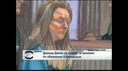 Джихад Джейн се призна за виновна по обвинения в тероризъм