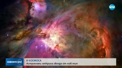 В Космоса: Астрономи откриха звезда от нов тип