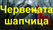 Червената шапчица в политическата гора ( детска приказка )