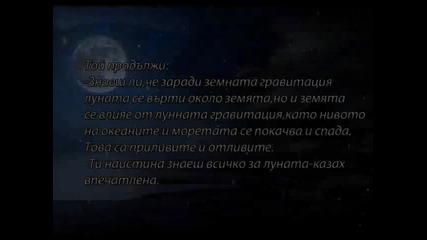 Приказка за луната