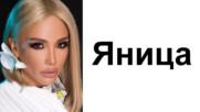 Сто секси снимки на певицата Яница