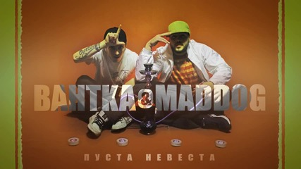 [!new!] Bантка & Maddog – Пуста невеста