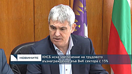 КНСБ иска увеличение на трудовото възнаграждение във ВиК сектора с 15%