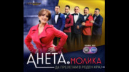 Chekaj me majko ti - Aneta i Molika - Audio 2016 - Senator Music Bitola
