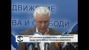 СДС обяви, че е алтернатива на управлението на ГЕРБ