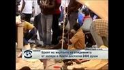 Жертвите на холерата в Хаити достигнаха 2400 души