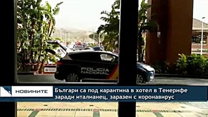 Хотел в Тенерифе, в който има и българи, е поставен под карантина заради заразен с коронавирус