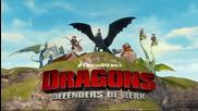 2.01 Дракони: Защитниците на Бърк * Бг Субтитри * Dreamworks Dragons: Defenders of Berk # s02e01