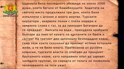Истината За Батак! Помнете Историята Си!