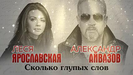 Александр Айвазов и Леся Ярославская - Сколько глупых слов
