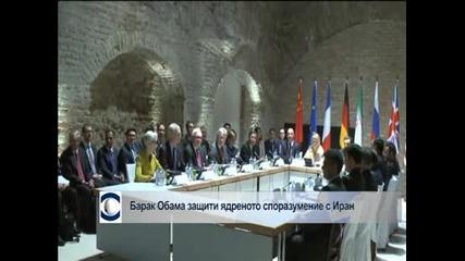 Барак Обама защити ядреното споразумение с Иран