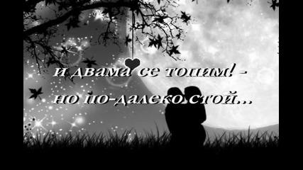 Насаме - П. Яворов