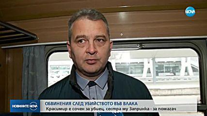 Новините на NOVA (17.11.2018 - централна емисия)