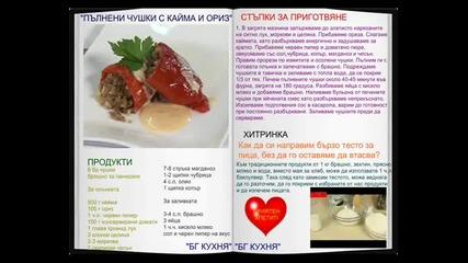Кулинарно предаване - Бг Кухня - еп.8 - Основно - Пълнени чушки с кайма и ориз -28.12.2011-с Грешки!