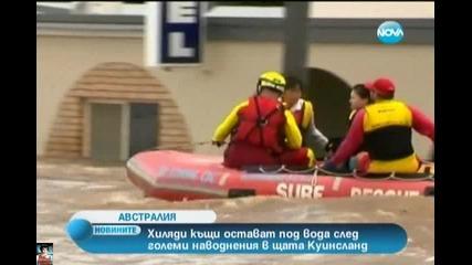 Хиляди къщи под вода, огромно бедствие