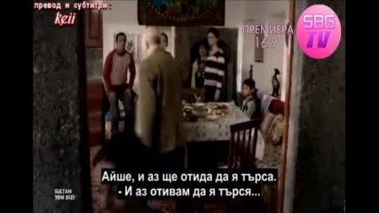 Султан-8 епизод (бълг. субтитри) {16:9}