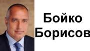Бойко Борисов - на всяка манджа мерудия!
