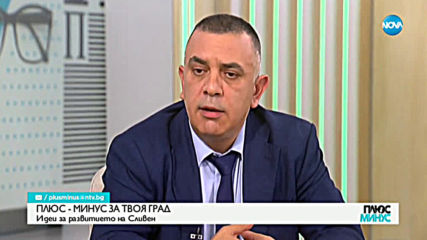 Кандидатът за кмет на Сливен от ГЕРБ: Имаме ясна, структурирана и изпълнима програма