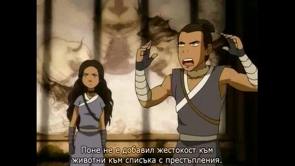 Avatar - the last airbender episode 52