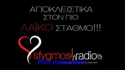 Гръцко 2012 * Sotis Volanis - Tha ta kano ola putana* [превод]