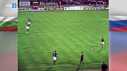 България - Русия квалификация за Световно първенство 10.09.1997 второ полувреме