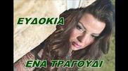 Превод * Ena Tragoudi - Evdokia