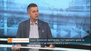 Как ще се развива българската енергетика до 2030 година?