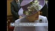Британската кралица се срещна с папата и получи подарък за правнука си Джордж