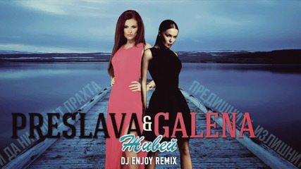 Преслава и Галена Живей (dj Enjoy Remix)