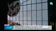 Спортни новини (14.05.2021 - централна емисия)