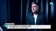 Владимир Карамазов: Аз не съм рицар