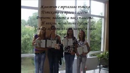 Пгз Сгефан Цанов