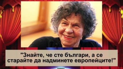 Цитати на великата актриса Стоянка Мутафова
