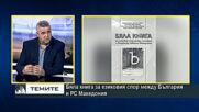 """Излиза """"Бяла книга за езиковия спор на България с РС Македония"""""""