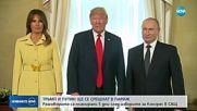 КРЕМЪЛ ПОТВЪРДИ: Тръмп и Путин се срещат в Париж