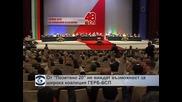 """От """"Позитано"""" 20 не виждат възможност за широка коалиция ГЕРБ-БСП"""