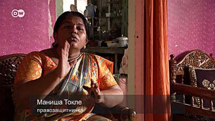 Индия: в селото на безплодните жени