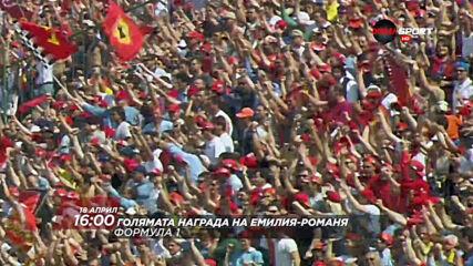 Формула 1: Състезание за Голямата награда на Емилия-Романя на 18 април от 16.00 ч. по DIEMA SPORT