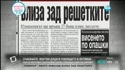 В печата: Осъден за 18 убити духнал-2