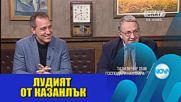 """В """"Господари на ефира"""" на 23 септември очаквайте"""