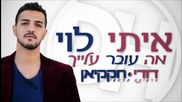 Израелска Ремикс