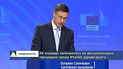 ЕК: Има оправдание за започване на дисциплинарна процедура срещу Италия