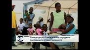 Хиляди деца в Хаити все още страдат от последиците от земетресението